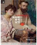 체코프라하국립미술관 소장품전 - 프라하의 추억과 낭만