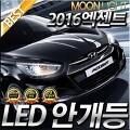 MOONLGHT 현대 2016 엑센트 전용 LED안개등 MOON-A-110