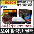 보쉬현대 엑센트 신형 에어컨필터 보쉬 활성탄 C5878