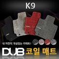 DUB 에디션 기아 K9 코일매트 풀세트 /카매트/바닥매