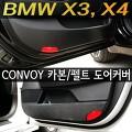 BMW X3 X4시리즈 카본/펠트 도어커버/스크래치방지