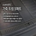 르노삼성 SM7 카마루 가죽 트렁크매트/인조가죽 매트