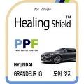 현대 그랜져 IG 도어 엣지 PPF 보호필름 4매