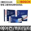 현대 그랜저HG 하이브리드 보쉬 에어컨 항균필터 S5520
