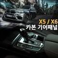 akavilla BMW X5 X6 F15 16전용 기어 변속기 카본 프레임 튜닝