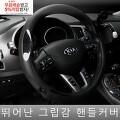 i30 명품 핸들커버 국산 최고급 모음전 370mm 당일 발송 시작