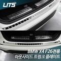 BMW X4 F26 아웃사이드 트렁크 플레이트