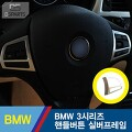 BMW BMW 3시리즈 핸들버튼 실버프레임