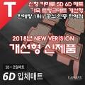 카마루 폭스바겐 티구안 카마루 5D 6D 매트/3D/트렁크 카매트