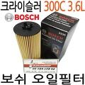크라이슬러 300C 3.6L 보쉬 오일필터 BOSCH OilFilter