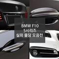 [농협 5% 청구할인]BMW 5시리즈 F10 전용 520d 528i 실외 몰딩 모음