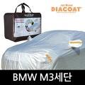 아트로마 BMW M3세단 다이아코트 바디커버 - 5호 / 차량용커버/자동차커버/성에방지커버