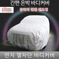 혼다 CR-V 바디커버 간단 열 차단 덮개 YM 사이즈 빠른발송
