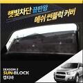 쉐보레 캡티바 메쉬 윈도우 시즌2 썬블럭커버/햇빛가리개 CK-D-43