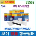 보쉬 기아 로체 이노베이션에어컨히터 보쉬항균필터 S5562