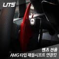 벤츠 GLC클래스(x205) AMG 타입 패들시프트 연장킷