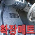 포소바카매트 기아 소울EV 전기차 SGS인증제품