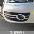 아우디Q5 안개등커버 안개등몰딩 아우디Q5튜닝 아우디