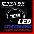 현대 그랜저TG _ LED면발광 컵홀더 플레이트