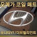 오메가 코일매트 현대자동차 쏘나타YF/더브릴리언트