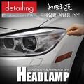 지티글로벌 디테일링 PPF필름 헤드램프 BMW 5시리즈 세단 F10 LCI