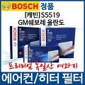GM쉐보레 올란도 보쉬 에어컨 히터 필터 SD519