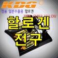 기아자동차 로체이노베이션 전조등 H7 / 안개등 881 한대분 KDG 3000K 화이트 프