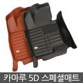 카마루 5D 입체매트 랜드로버 디스커버리 스포츠/ 자동차매트/ 카매트/ 차량매트