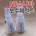 [농협 5% 청구할인]브이쉴드 현대 그랜저XG 카페인트 붓&팁 /순정색상/초