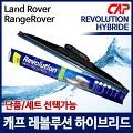 랜드로버 레인지로버 와이퍼 캐프 레볼루션하이브리드 CAP 와이퍼 Land Rover,RangeRoverSport,차량용품,자동차와이퍼 필터테크