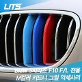 BMW 5시리즈 F10 M룩 키드니그릴 악세사리