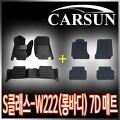 [카썬]벤츠S클래스-W222(롱) 카매트 7D매트 코일매트