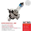 [카럭스] 필립스&현대 모비스 그랜져 TG 더 럭셔리 전용 슈퍼비전 plus 100%더밝은 자동차램프