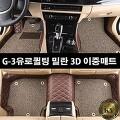 아우디 A7 KY 유로퀼팅 밀란 3D이중카매트