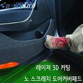 닥쏘오토 기아 K7 3D레이져커팅 도어커버 문짝 스크래치 방지패드 퓨얼커버
