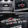 (00443) 벤츠 W246 B클래스 오디오 전원 몰딩 레드