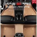 크레이지 6D 입체 카매트(수입차) 벤츠 S클래스 롱(06~2013) 아이보리 (예약12일) - 크레이지 6D 프리미엄 카매트