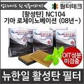 기아 로체이노베이션 뉴한일 활성탄 에어컨/히터필터