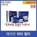 기아 K9 보쉬 에어컨 히터 필터 S5581
