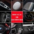 BMW X5 X6 전용 실내 몰딩 차량 용품 튜닝 F15 F16