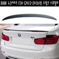 BMW 뉴3시리즈 F30 320d 325d 320i 세단 스포일러