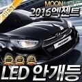 (문라이트) 현대 2016엑센트 LED안개등/3가지색상/2개한조/881