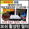 보쉬현대 엑센트위트 에어컨필터 보쉬 활성탄 C5878