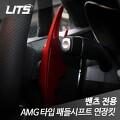 벤츠 A클래스(w176) AMG 타입 패들시프트 연장킷