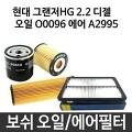 현대 그랜저HG 2.2 디젤 보쉬 정품 오일필터 에어필터