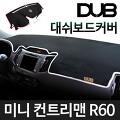 DUB 미니 컨트리맨 R60 논슬립 벨벳 대쉬보드커버