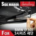 BMW 3시리즈 세단 F30 사이드미러 PPF보호 랩핑 필름