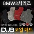 DUB 에디션 BMW 3시리즈 세단 코일매트 풀세트
