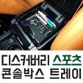 랜드로버 디스커버리스포츠 콘솔박스 정리 수납함