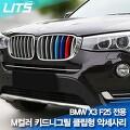 BMW X3 F25 전용 M룩 키드니그릴 클립형 악세사리